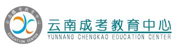 云南成考教育中心